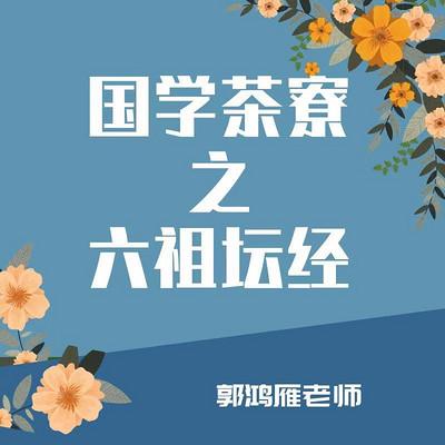 国学茶寮之《六祖坛经》郭鸿雁老师