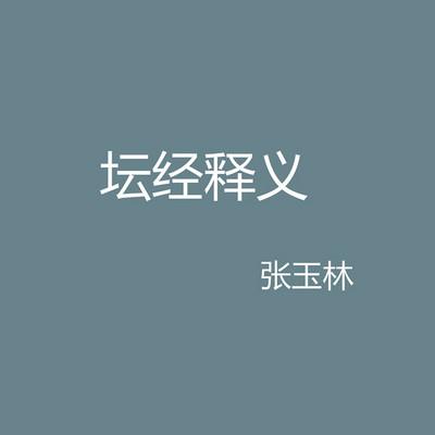 坛经释义(张玉林)