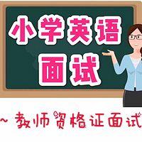 小学英语面试