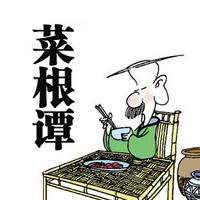 陶然朗读《菜根谭》(全集)