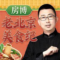 房博的老北京美食纪
