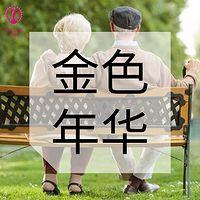 金色年华 | 50+的瑰丽人生
