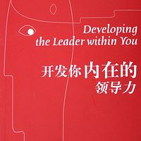 开发你内在的领导力
