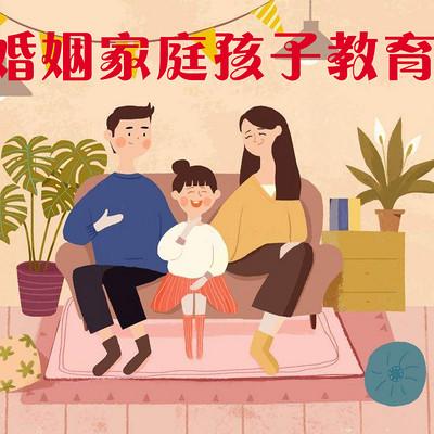 婚姻家庭孩子教育