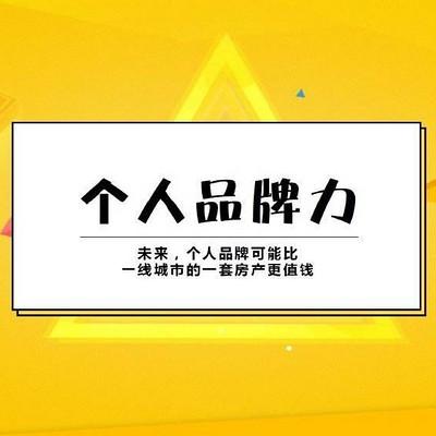 刘沐阳聊个人品牌