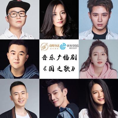 浙江音乐台国庆献礼音乐广播剧《国之歌》