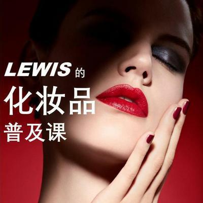 Lewis的化妆品普及课