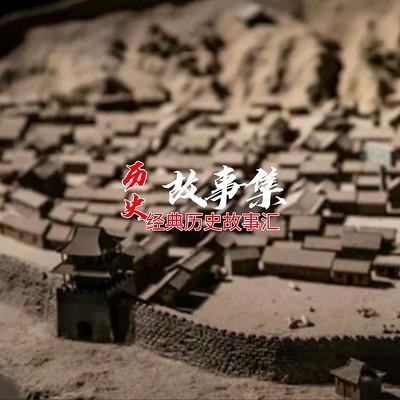 中国近代历史故事集
