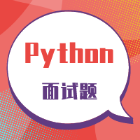 Python面试题-Python基础
