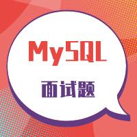 Python面试题-MySQL数据库