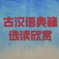 古汉语典籍选读欣赏
