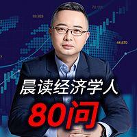 晨读经济学人80问|马云、比尔盖茨都爱读的全球财商权威杂志
