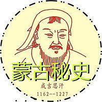 蒙古秘史 | 世界文学史名著丛书