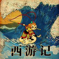 鱼淼淼讲西游记【全集版】