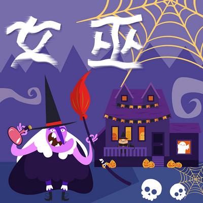 儿童广播剧—女巫