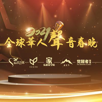 2021全球华人声音春晚