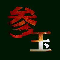 参玉~参悟和田玉蕴含的传统文化