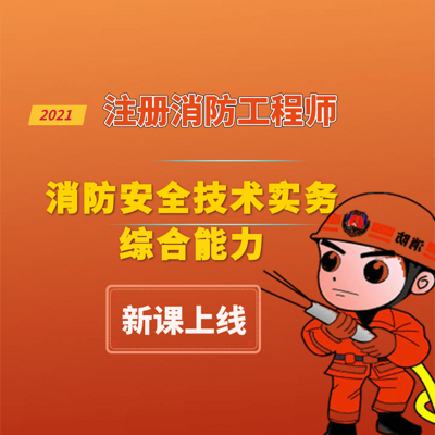 2021消防注册工程师|安全技术实务新课
