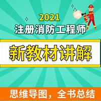 一级二级注册消防工程师|安全技术实务