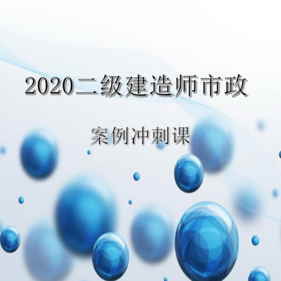 2020二建市政案例课程精讲