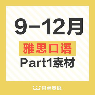 2020年9-12月雅思口语Part1