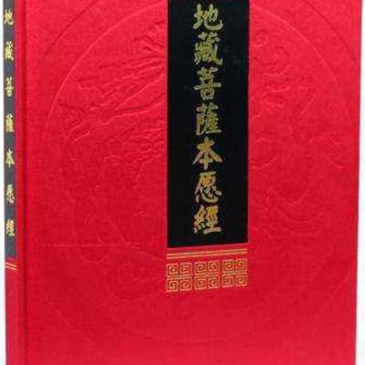 地藏王菩萨本愿经读诵