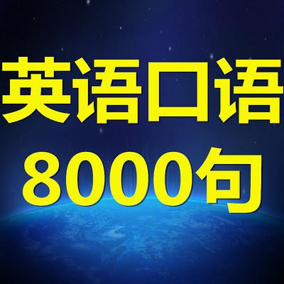 英语口语8000句(带字幕)