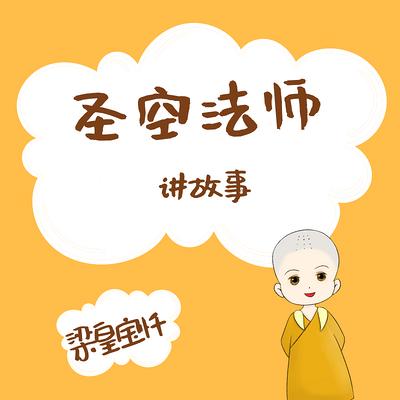 圣空法师讲故事【梁皇宝忏】