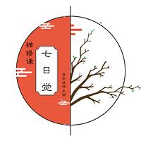 圣空法师「七日觉」禅修课