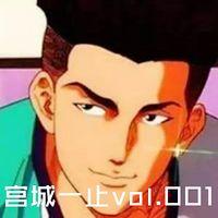 宫城一止vol.001