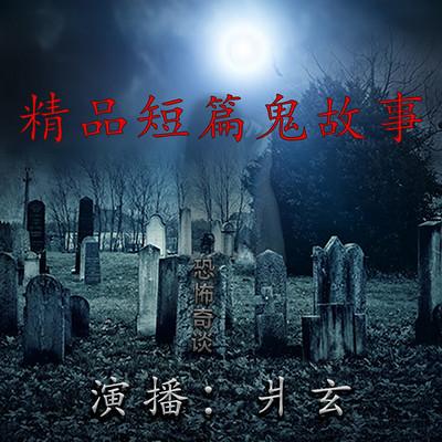 精品鬼故事(春篇)【爿玄演播】免费有声书