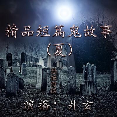 精品短篇鬼故事【爿玄演播】免费有声小说
