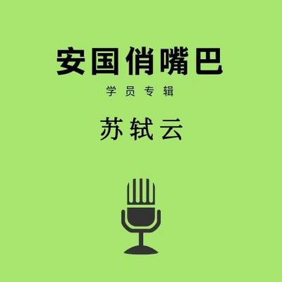 安国俏嘴巴学员专辑苏轼云