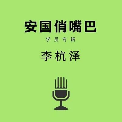 安国俏嘴巴学员专辑李杭泽
