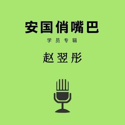 安国俏嘴巴学员专辑赵翌彤