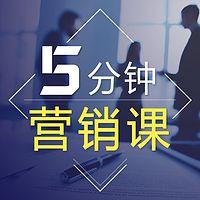 5分钟营销课|MBA商业营销案例
