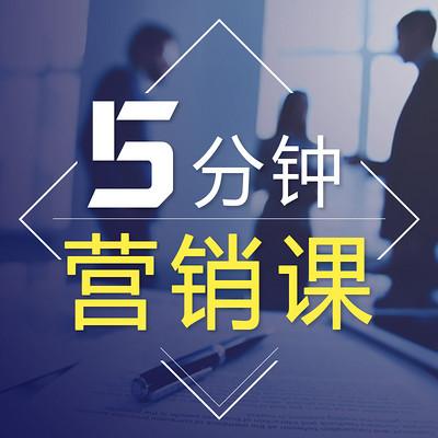 5分钟营销课 MBA商业营销案例