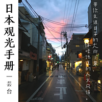 日本观光手册