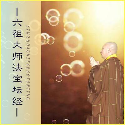 【六祖大师法宝坛经】果成法师