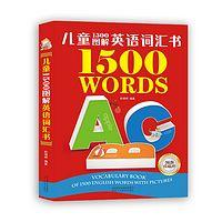 儿童1500图解英语词汇书