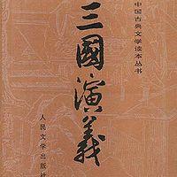 通俗易懂白话文三国演义