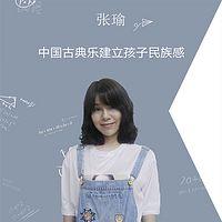 张瑜:中国古典乐建立孩子民族感