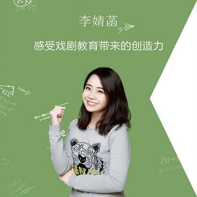 李婧菡:感受戏剧教育带来的创造力