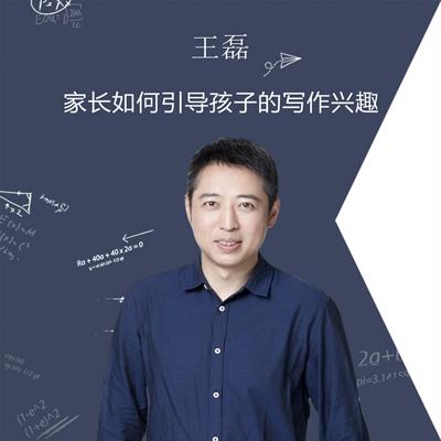 王磊:家长如何引导孩子的写作兴趣