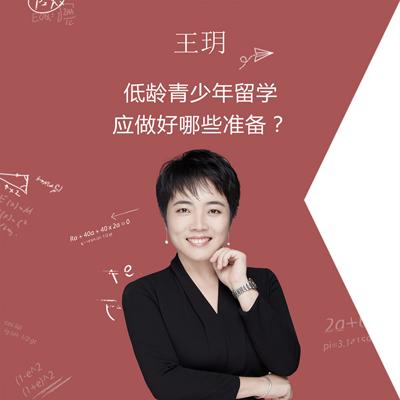 王玥:低龄青少年留学应做好哪些准备?