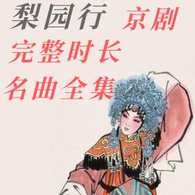 梨园行:京剧合集