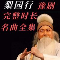 梨园行:豫剧合集