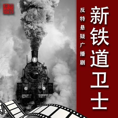 《新铁道卫士》抗美援朝反特悬疑广播剧