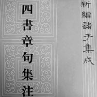 四书章句集注(宋·朱熹)