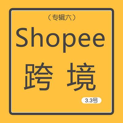 专辑六:Shopee虾皮实战班课程